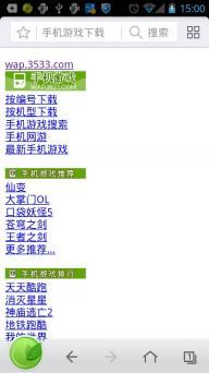绿茶浏览器软件截图2