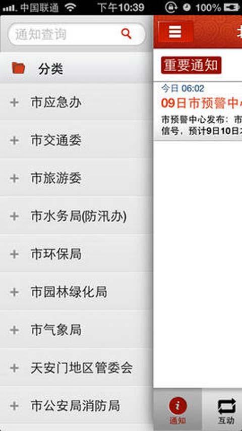 北京服务您软件截图4
