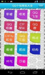 QQ个性网名大全
