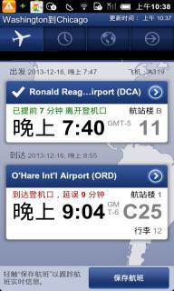 全球航班查询软件截图5