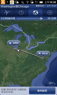 全球航班查询软件截图2