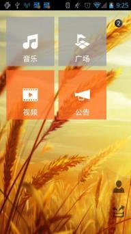微时代安卓版截图