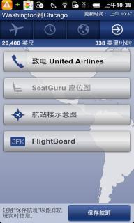 全球航班查询软件截图7