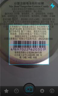 二维码扫描软件截图2