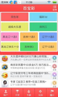 百宝彩软件截图6