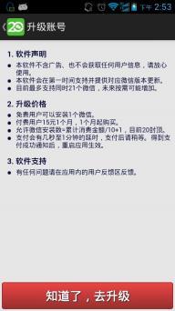 微信多开宝软件截图5