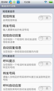 短信自动回复安卓版截图