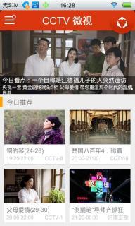 CCTV微视软件截图5