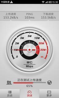 网速测试软件截图1