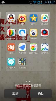 微桌面软件截图4