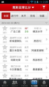 QQ彩票软件截图4