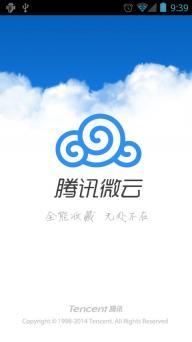微云软件截图1
