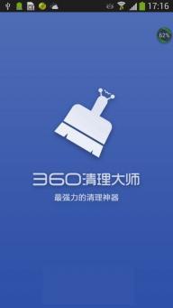 360清理大师软件截图1
