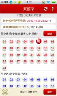 苏宁彩票软件截图4