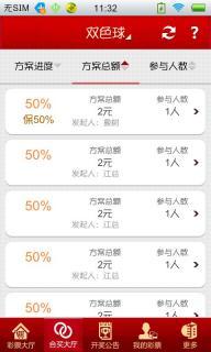 苏宁彩票软件截图5