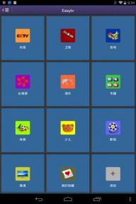 索尼电视软件截图1