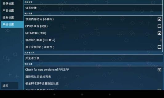PSP模拟器软件截图3
