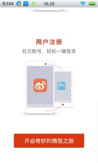 CCTV微视软件截图4