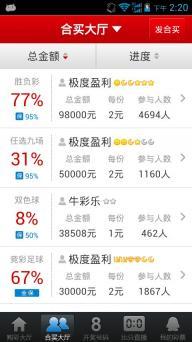 QQ彩票软件截图3