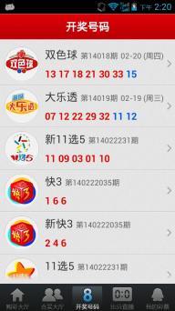 QQ彩票软件截图2