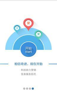百宝彩软件截图5