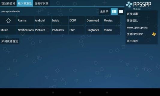 PSP模拟器软件截图1