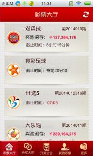 苏宁彩票软件截图1