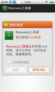 恢复工具软件截图1