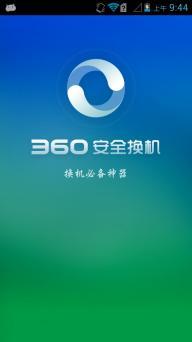 360安全换机软件截图1