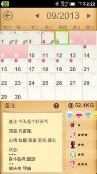 小月历软件截图2