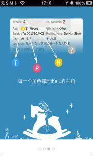 the L安卓版截图