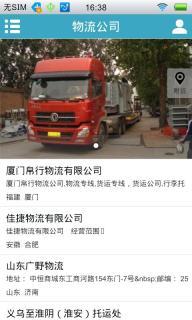 中国物流安卓版截图