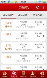 苏宁彩票软件截图2