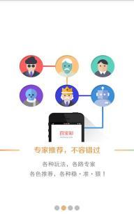 百宝彩软件截图3