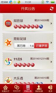 苏宁彩票软件截图3