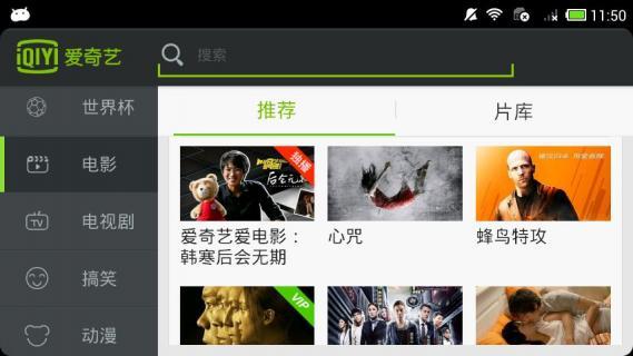 爱奇艺视频HD软件截图4