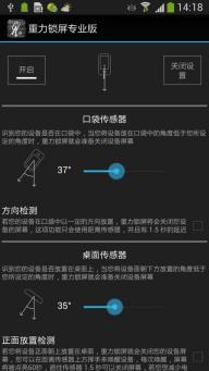 重力锁屏软件截图2