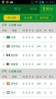 世界杯神器软件截图3