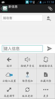 章鱼输入法安卓版截图