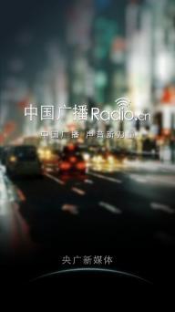 中国广播软件截图1