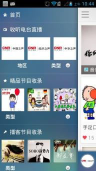中国广播软件截图3