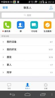 手机QQ轻聊版软件截图2