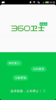 360卫士极客版软件截图1