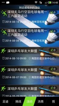 悦动圈软件截图4