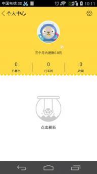 闲鱼安卓版截图