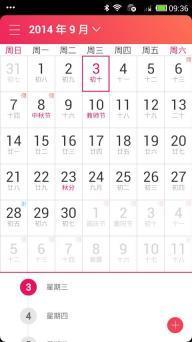 联想日历软件截图2