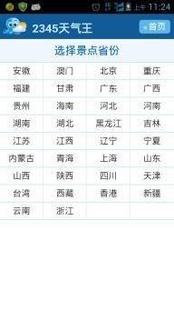 天气王软件截图4