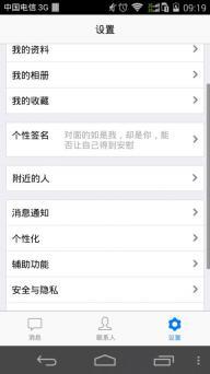 手机QQ轻聊版软件截图3