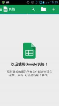 谷歌表格软件截图3