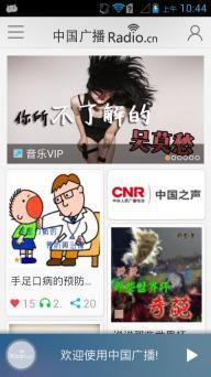 中国广播软件截图2